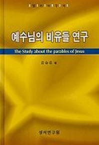 예수님의 비유들 연구-헬라어주석