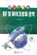 RF 및 마이크로파 공학