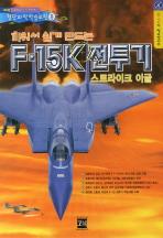 F-15K 전투기 스트라이크 이글