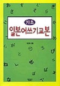 기초 일본어 쓰기교본