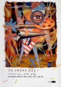 한국 단편영화의 쟁점들. 2