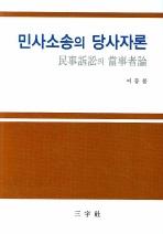 민사소송의 당사자론