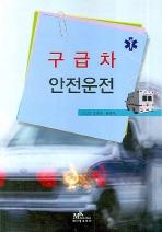 구급차 안전운전
