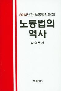 노동법의 역사(2014)