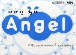 ANGEL(디자인 천사)
