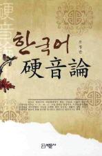 한국어 경음론