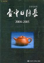 호중일월장 2004-2005