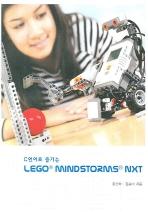 C언어로 즐기는 LEGO MINDSTORMS NXT