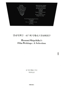 영화의 맨살: 하스미 시게히코 영화비평선