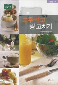고루 먹고 병 고치기(큰글자책)