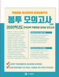 2020학년 전국대학 제시문면접 파이널 봉투모의고사