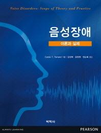 음성장애 이론과 실제
