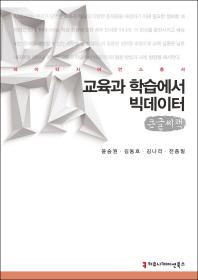 교육과 학습에서 빅데이터(큰글씨책)