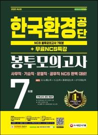 2021 한국환경공단 NCS 봉투모의고사 7회분+무료NCS특강