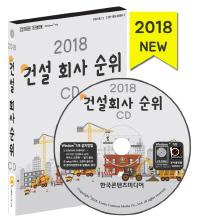 건설회사 순위(2018)(CD)