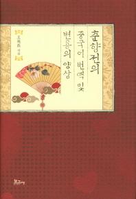 춘향전의 중국어 번역 및 변용의 양상