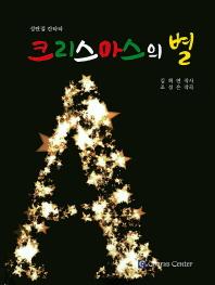 크리스마스의 별