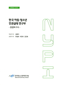한국 아동 청소년 인권실태 연구. 6: 총괄보고서