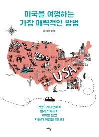 미국을 여행하는 가장 매력적인 방법