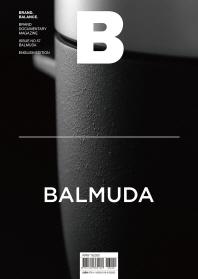 매거진 B(Magazine B) No.57: Balmuda(영문판)
