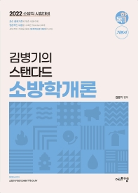 김병기의 스탠다드 소방학개론(2022)