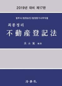 최종정리 부동산등기법(2019)