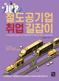 철도공기업 취업 길잡이