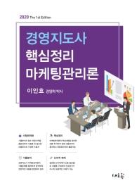 핵심정리 마케팅관리론(경영지도사)(2020)