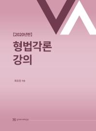 형법각론강의(2020)