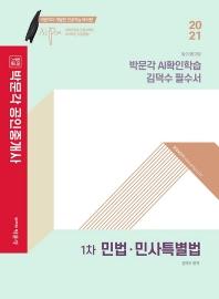 합격기준 박문각 민법 민사특별법 박문각 AI확인학습 김덕수 필수서(공인중개사 1차)(2021)