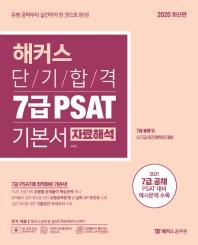 해커스 단기합격 7급 PSAT 기본서: 자료해석(2020)