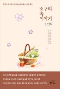 소쿠리 속 이야기(2020)