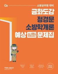 커넥츠 소방단기 금화도감 정경문 소방학개론 예상(심화) 문제집(2021)