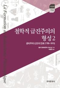철학적 급진주의의 형성. 2: 공리주의 신조의 진화(1789~1815)