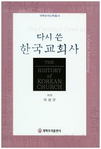 다시 쓴 한국교회사
