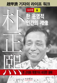 박정희. 6