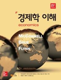 경제학 이해
