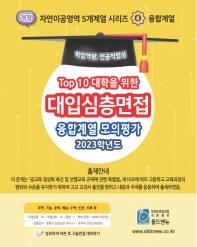 Top 10 대학을 위한 대입심층면접 융합계열 모의평가(2022)