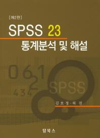 SPSS23 통계분석 및 해설