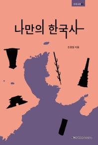 나만의 한국사