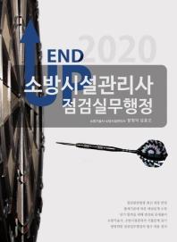 END UP 소방시설관리사 점검실무행정(2020)