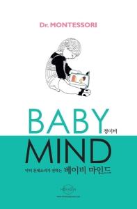 닥터 몬테소리가 전하는 베이비 마인드(Baby Mind)