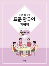 고등학생을 위한 표준 한국어 익힘책 학습도구