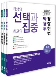 최상의 선택과 최고의 집중 박용두 경찰헌법 세트