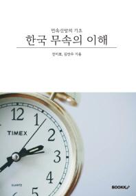 한국 무속의 이해