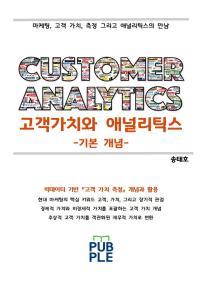 Customer Analytics, 고객가치와 애널리틱스 (컬러판)