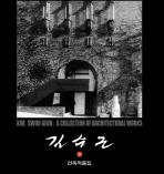 김수근 건축작품집