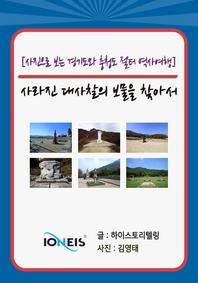 [사진으로 보는 경기도와 충청도 절터 역사여행] 사라진 대사찰의 보물을 찾아서