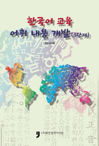 한국어 교육 어휘내용 개발(3단계)