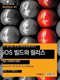 iOS 빌드와 릴리스 빌드 자동화와 배포